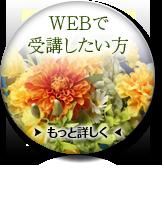 WEB通信で学びたい方