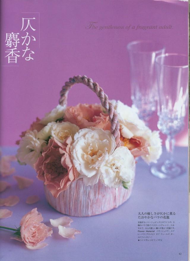 BEST FLOWER ARRANGEMENT掲載 春のバラ花籠