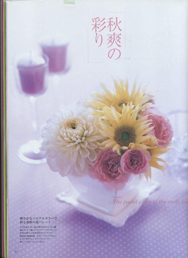 BEST FLOWER ARRANGEMENT掲載 晩夏のひまわりアレンジメント
