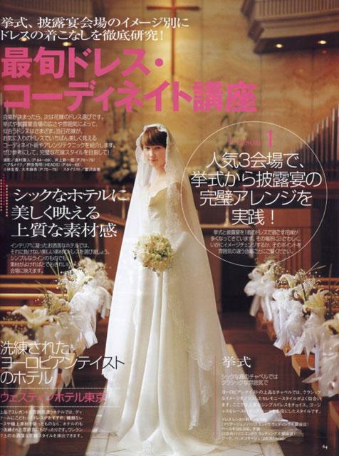 25ansウエディング 掲載 マリアベールの花嫁